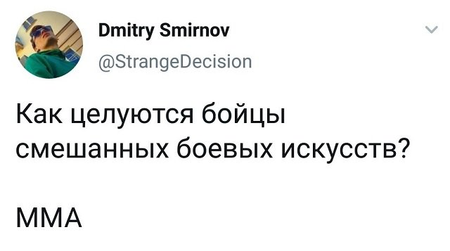 твит про мма