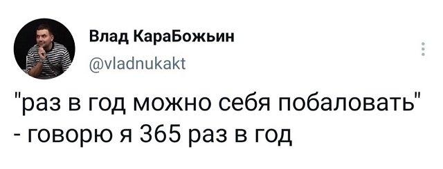 твит про год