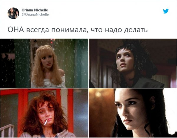 Вайнона Райдер