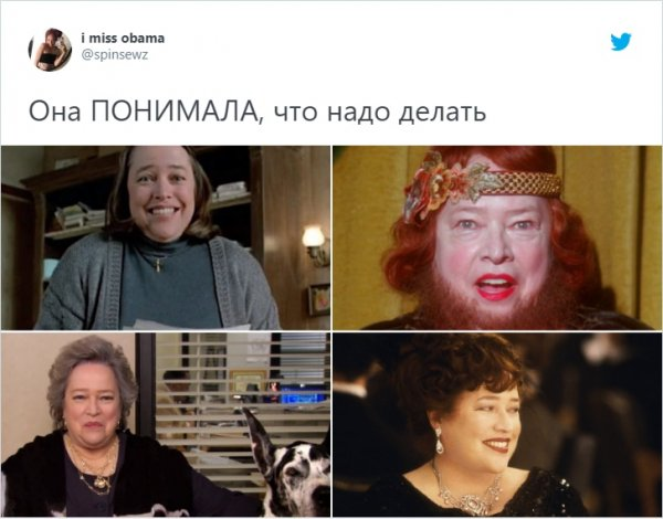 Кэти Бэйтс
