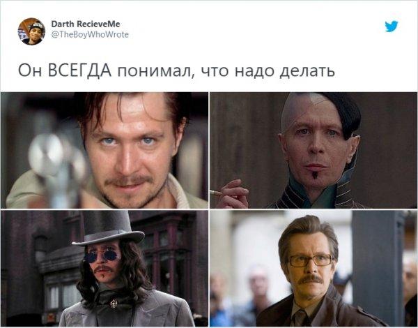 Гэри Олдман