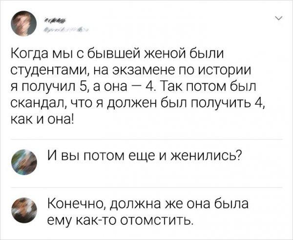 комментарий про жену
