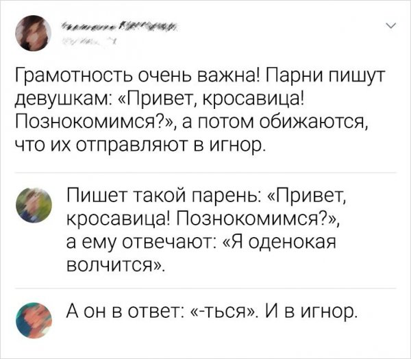 комментарий про грамотность
