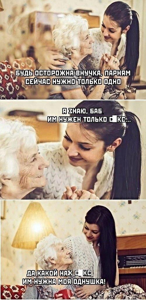 Приколы про взаимоотношения внуков с их бабушками и дедушками