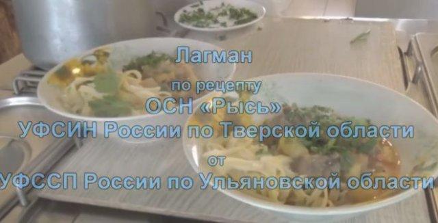 Сотрудники ФССП принялись снимать кулинарные видео — приготовили лагман