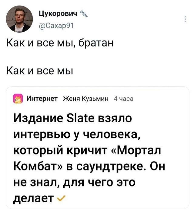 твит про мортал комбат