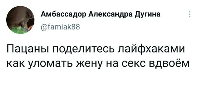 твит про лайфхаки