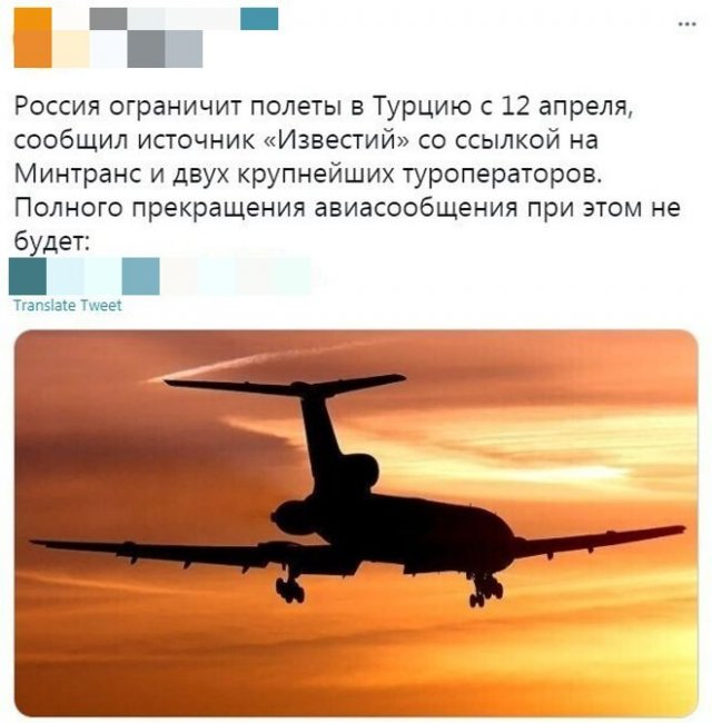 Запрет на полеты в Турцию: как отреагировали россияне?