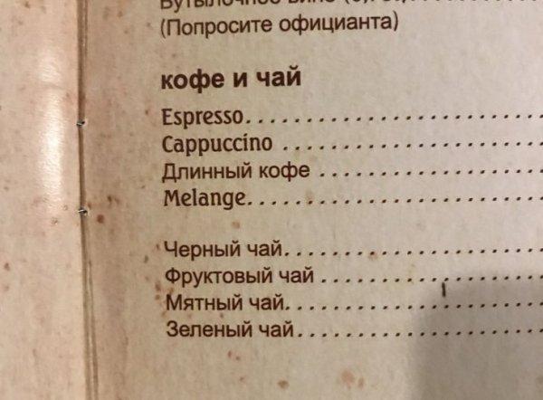 Длинный кофе