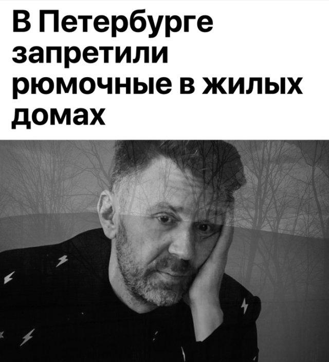 Шутки, мемы и цитаты Сергея Шнурова