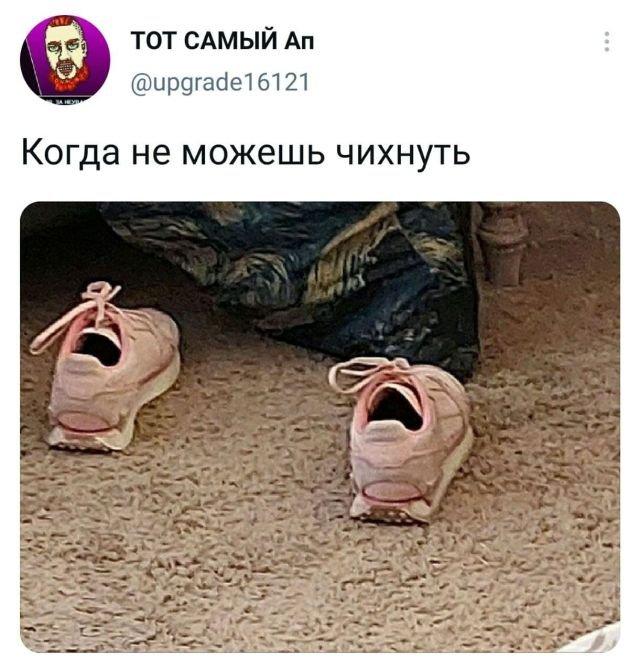 твит про кроссовки