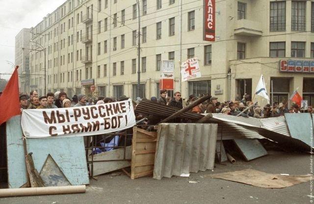 Баррикады на Смоленской площади, Москва, 1993год.