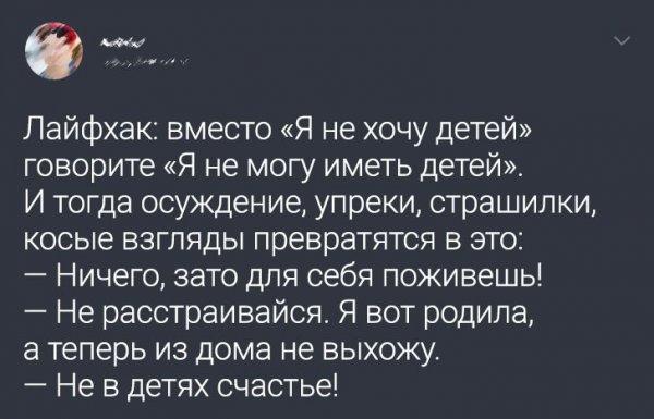 твит про лайфхак