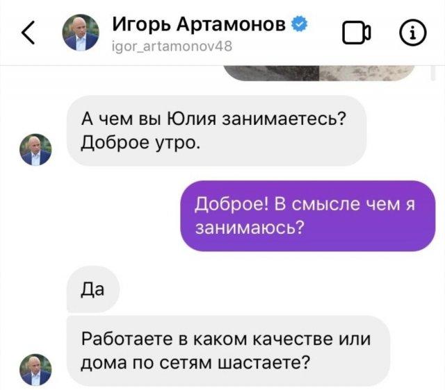 Игорь Артамонов