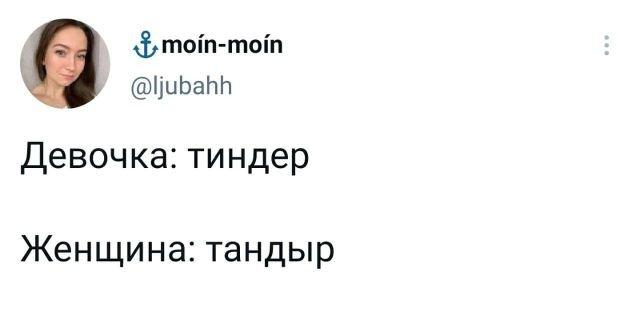 твит про тандыр
