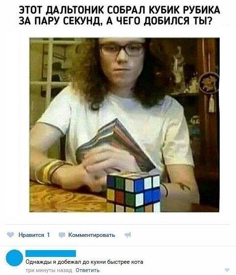комментарий про кубик рубика