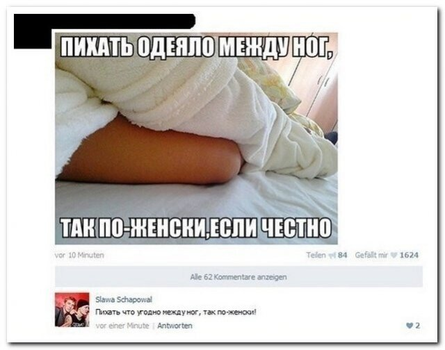 комментарий про одеяло