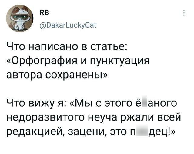 твит про редакцию