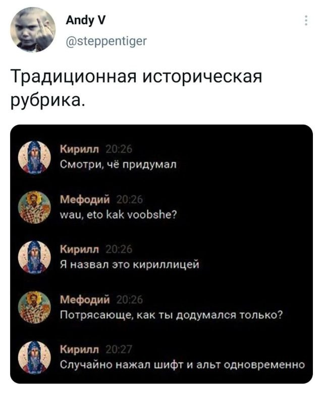 твит про кириллицу