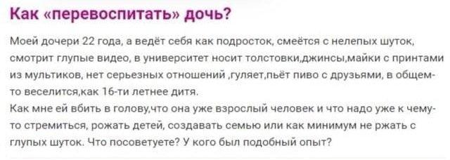 вопрос про дочь