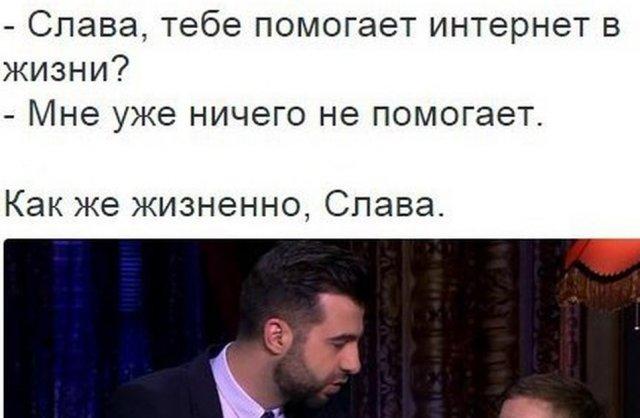 Шутки и мемы про Ивана Урганта