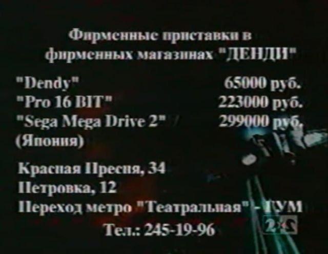 Цены на приставки в фирменных магазинах ''ДЕНДИ'', начало 90-х