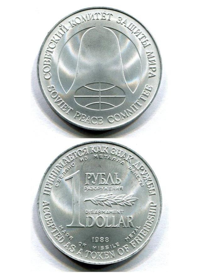 """""""Монеты разоружения"""" номиналом в 1 рубль-доллар."""