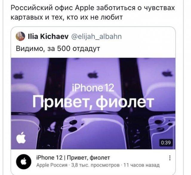 Шутки, мемы и впечатления пользователей Сети от новой презентации Apple 2021