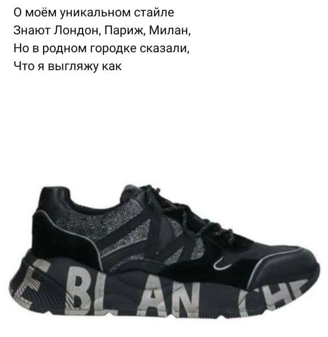 стих про кроссовок