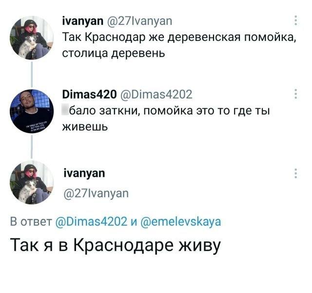 твит про краснодар