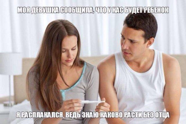 мем про беременность