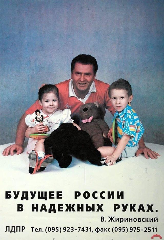 Плакат «Будущее России в надёжных руках», 1993 год
