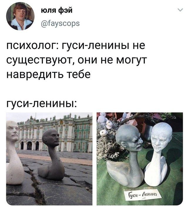 твит про гуси-ленины