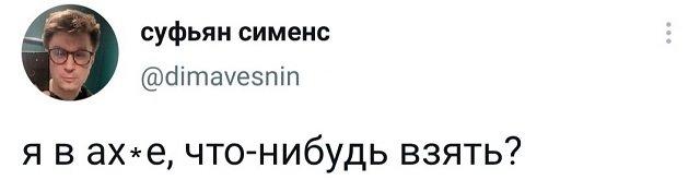 твит про ах*е