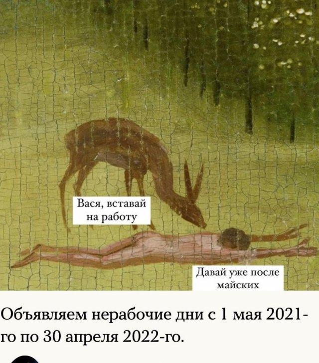 Шутки и мемы про нерабочие майские праздники в 2021 году