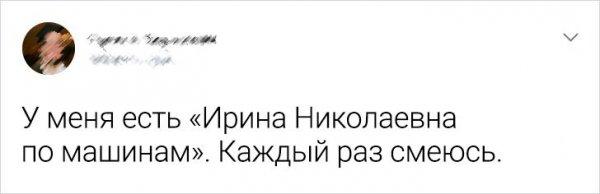 твит про ирину николаевну