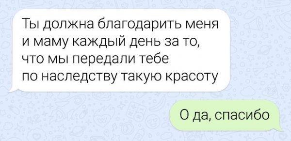 переписка про маму