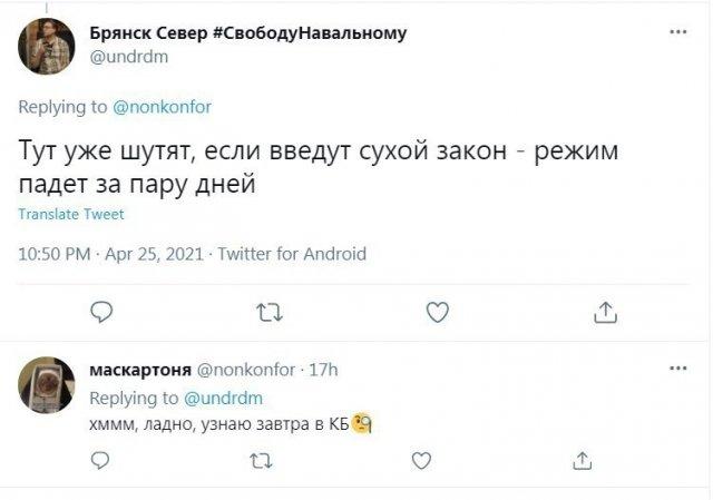 """Реакция россиян на фейковую новость о """"сухом законе"""" на время майских праздников"""