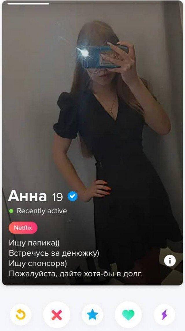 Анна из Tinder просит в долг