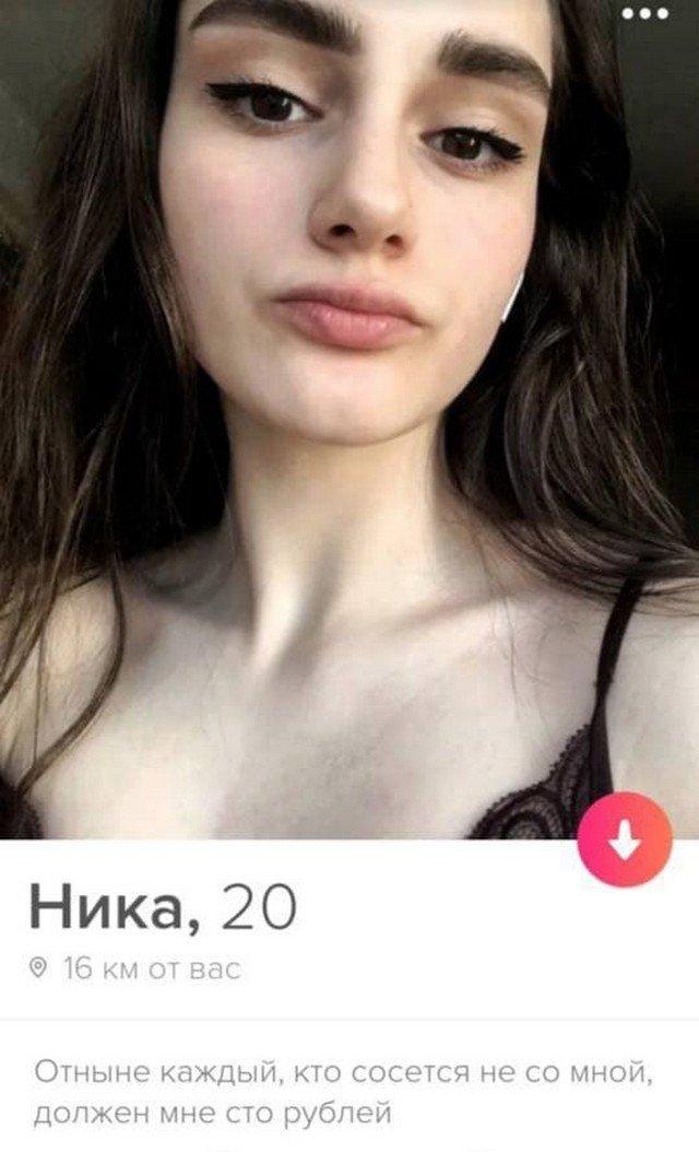 Ника из Tinder про соцсети