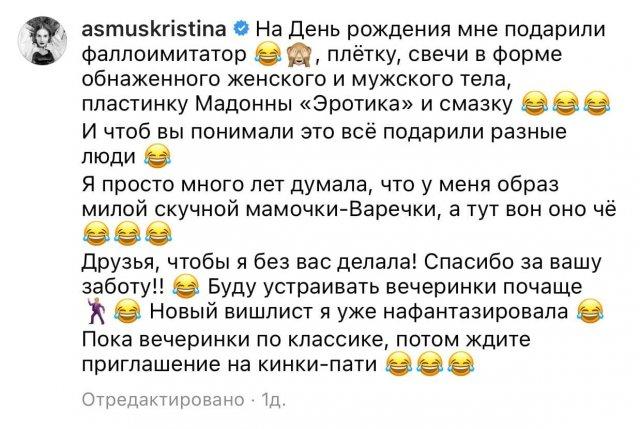"""Звезда фильма """"Текст"""" Кристина Асмус пост из Instagram"""