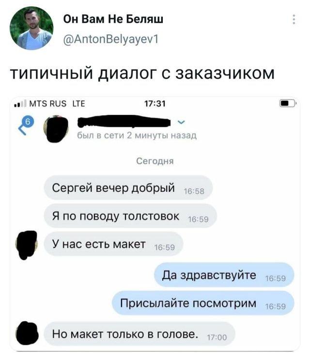 твит про диалог