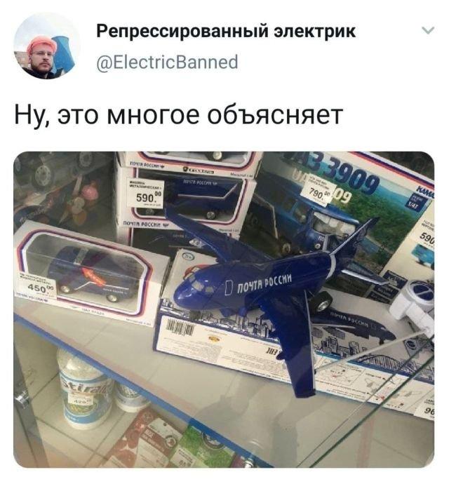 твит про почту россии