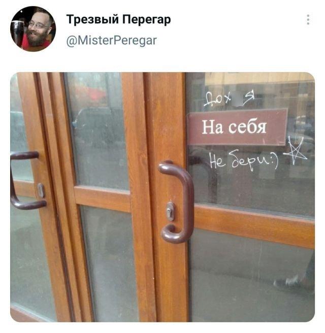 твит про двери