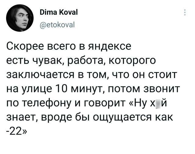 твит про яндекс