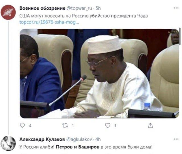 """Шутки и мемы про агентов Петрова и Боширова, которые успели """"наследить"""" везде"""