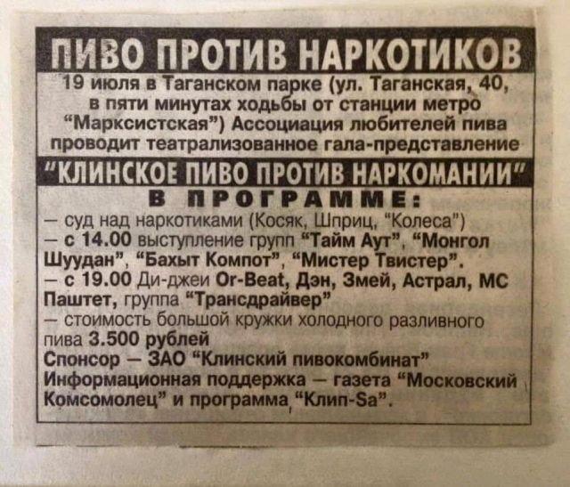 Объявление, 1997 год.