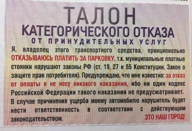 Талон категорического отказа от оплаты за парковку, Москва, 1997 год.