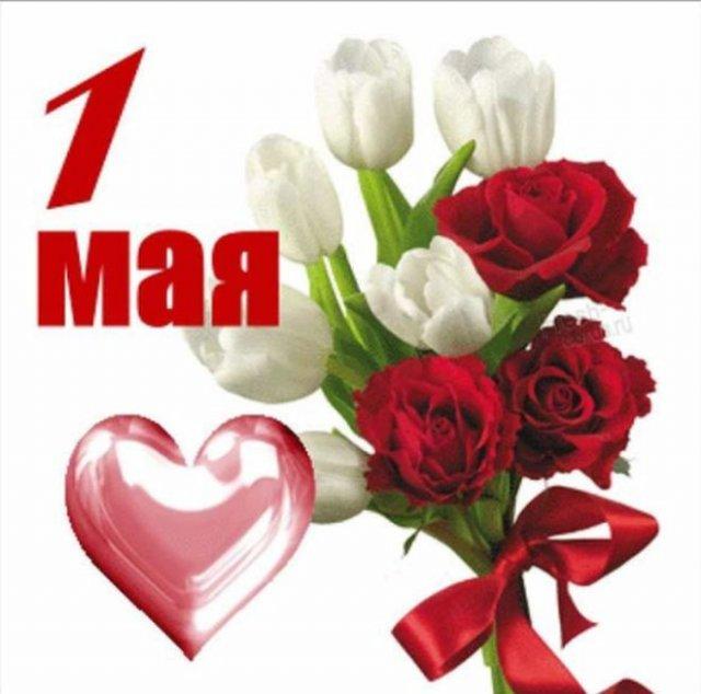 поздравления на 1 мая