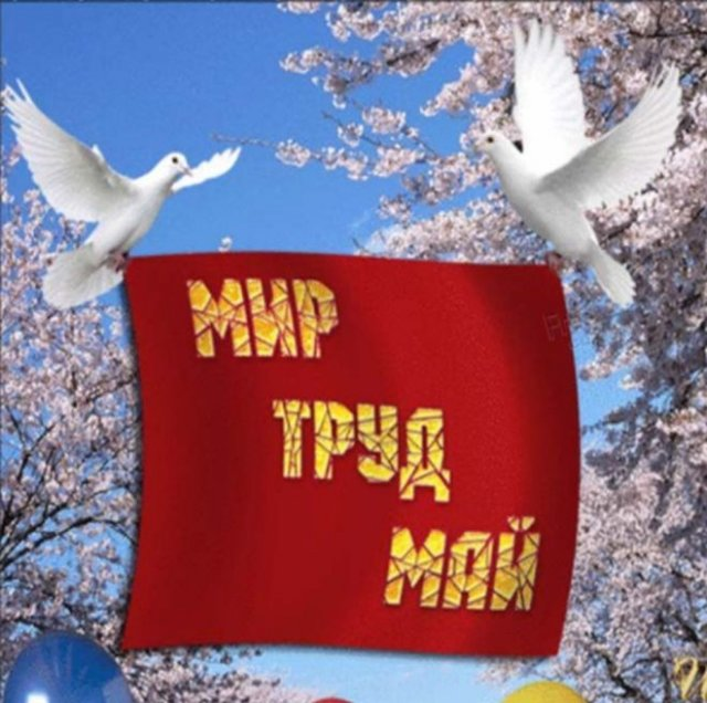 открытки на первое мая